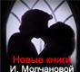 Группа о новых книгах Ирины Молчановой
