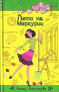 Моя библиотека (что читаю, а что буду читать...) AntonovaA2