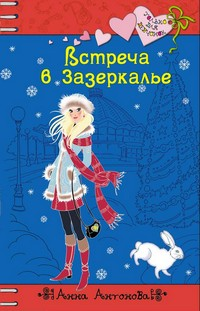 Книги которые прочла я! AntonovaA7