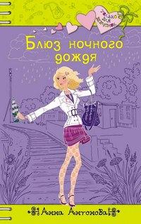 Книги которые прочла я! AntonovaA8