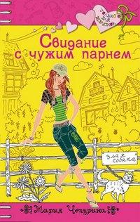 Книги которые прочла я! Chepurina6