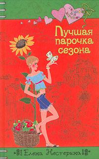 Моя библиотека (что читаю, а что буду читать...) ElenaN4