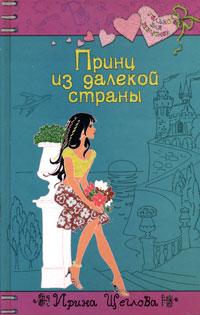 Моя библиотека (что читаю, а что буду читать...) Irina