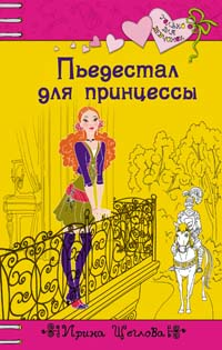 Моя библиотека (что читаю, а что буду читать...) Irina15