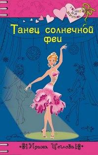 Книги которые прочла я! Irina21