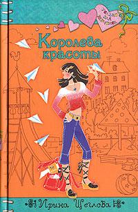 Книги которые прочла я! Irina3