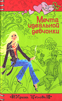 Книги которые прочла я! Irina5