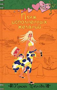 Книги которые прочла я! Irina9