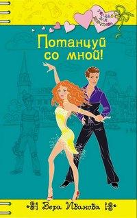 Книги которые прочла я! Ivanova_V4