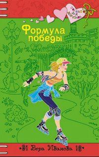 Книги которые прочла я! Ivanova_V5