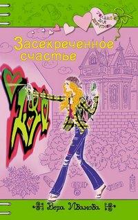 Книги которые прочла я! Ivanova_V7