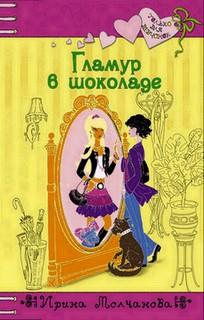 Книги которые прочла я! Molchanova