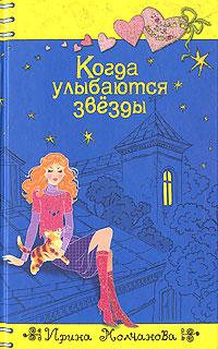 Книги которые прочла я! Molchanova2