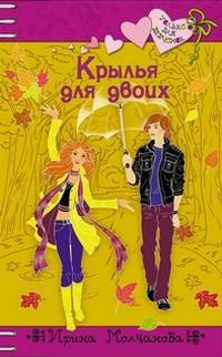 Книги которые прочла я! Molchanova5