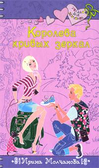 Книги которые прочла я! Molchanova6