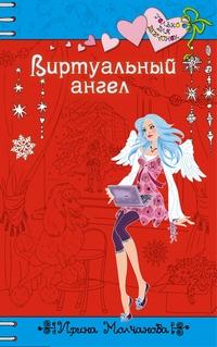 Книги которые прочла я! Molchanova7