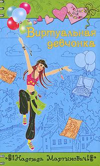 Моя библиотека (что читаю, а что буду читать...) Nadia