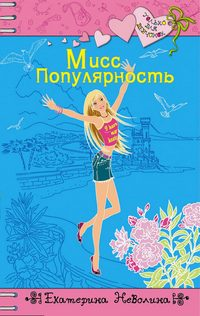 Книги которые прочла я! Nevolina2