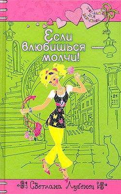Моя библиотека (что читаю, а что буду читать...) SvetlanaL17