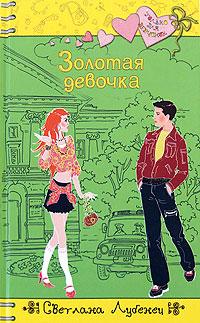 Книги которые прочла я! SvetlanaL19