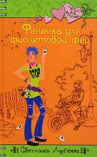 Моя библиотека (что читаю, а что буду читать...) SvetlanaL8