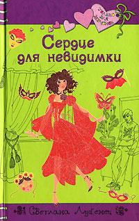 Книги которые прочла я! SvetlanaL9