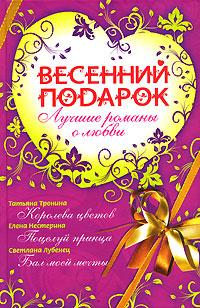 Моя библиотека (что читаю, а что буду читать...) TaniaTroninaElenaNSvetlanaL