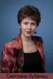 Светлана Лубенец