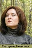Екатерина Неволина
